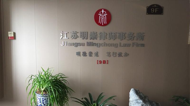 张家港律师|张家港律师事务所|张家港刑事律师|